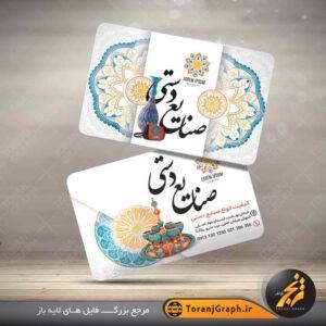 طرح کارت ویزیت صنایع دستی