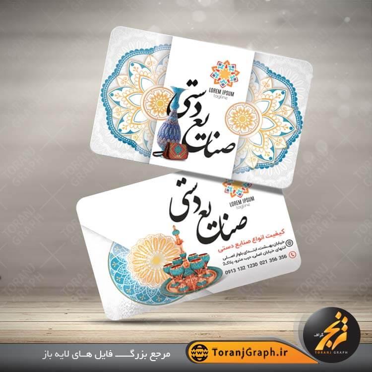 """<span itemprop=""""name"""">طرح کارت ویزیت صنایع دستی</span>"""