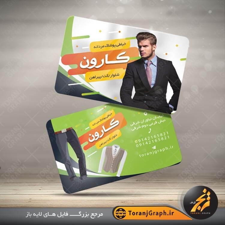 """<span itemprop=""""name"""">کارت ویزیت خیاطی مردانه</span>"""