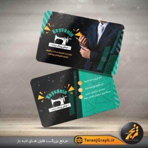 "<span itemprop=""name"">کارت ویزیت خیاطی مردانه دورو</span>"