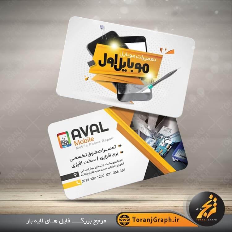طرح کارت ویزیت لایه باز تعمیرات موبایل