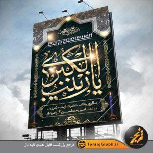 پوستر لایه باز وفات حضرت زینب