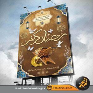 پوستر لایه باز رمضان