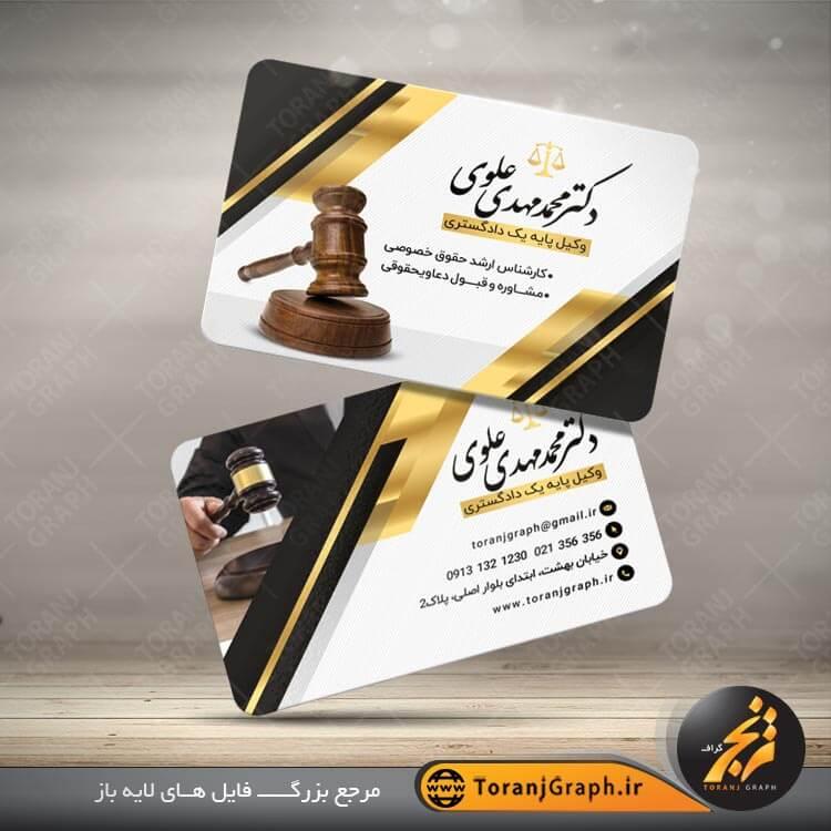 نمونه کارت ویزیت وکیل دادگستری