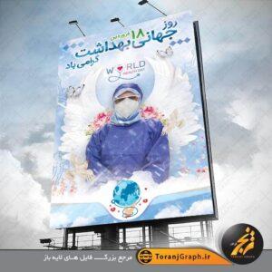 بنر لایه باز روز جهانی بهداشت