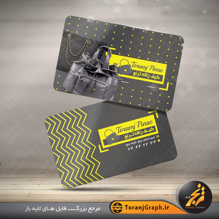 """<span itemprop=""""name"""">کارت ویزیت لایه باز کیف زنانه</span>"""