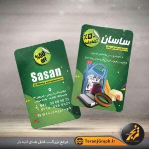 <span>نمونه کارت ویزیت اتوسرویس</span>