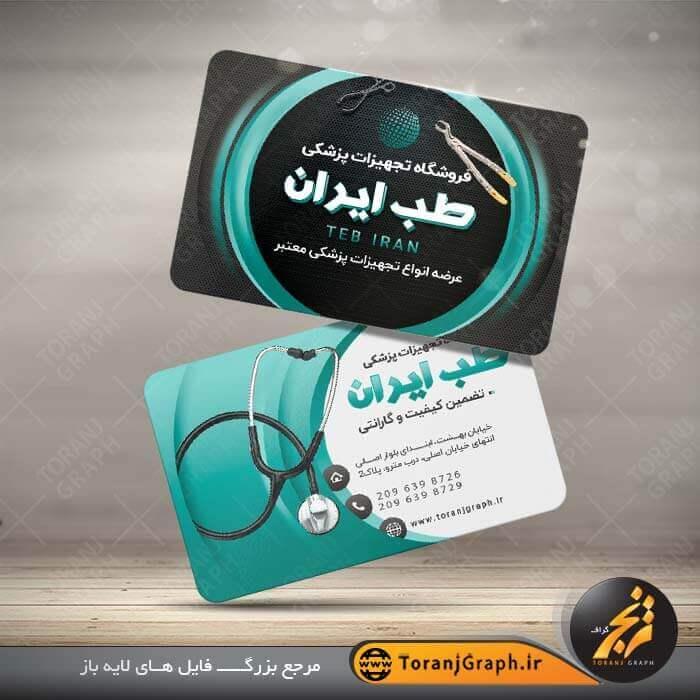 طرح کارت ویزیت تجهیزات پزشکی