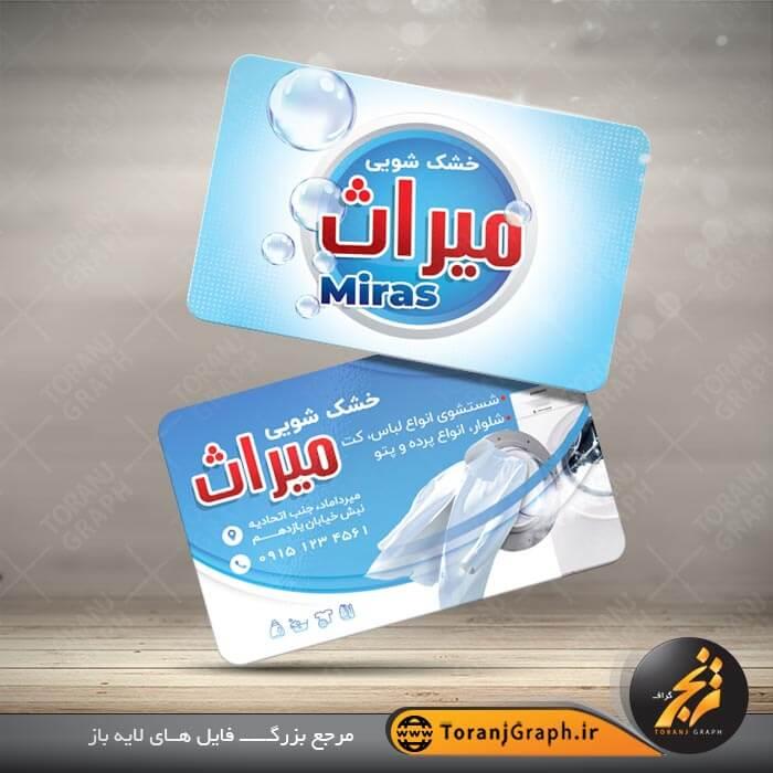 نمونه کارت ویزیت لایه باز خشکشویی