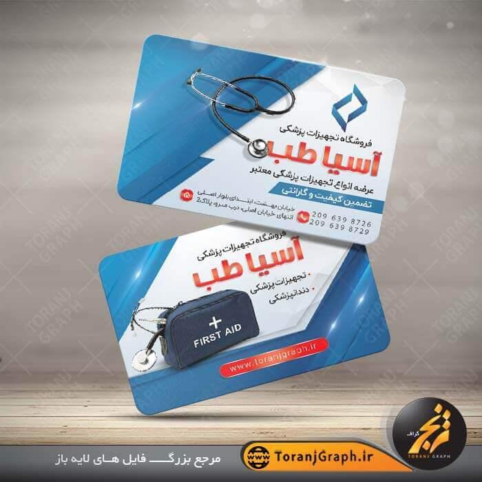 کارت ویزیت لایه باز تجهیزات پزشکی
