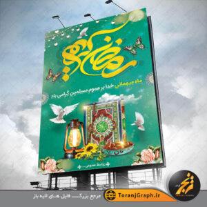 طرح پوستر ماه رمضان