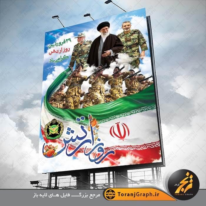 نمونه پوستر لایه باز روز ارتش