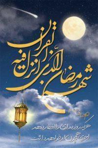 طرح بنر ماه رمضان با پس زمینه آسمان و ماه و تایپوگرافی طلایی طراحی شده است.