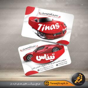 طرح کارت ویزیت دورو نمایشگاه اتومبیل