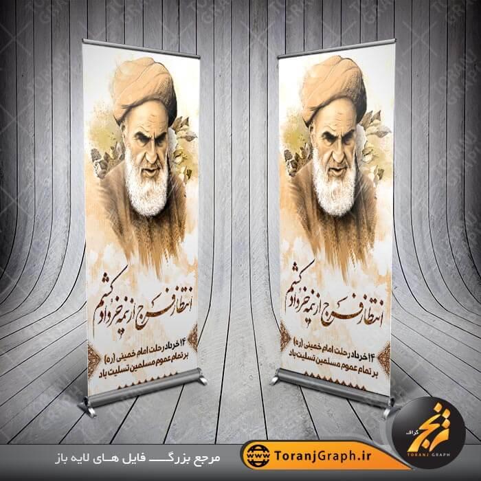 طرح بنر استند رحلت امام خمینی