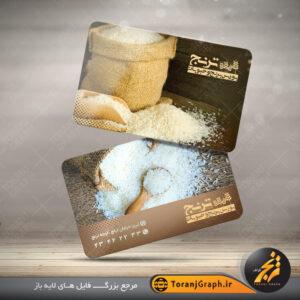 کارت ویزیت لایه باز برنج و حبوبات