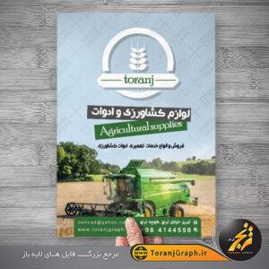 تراکت لایه باز خدمات کشاورزی