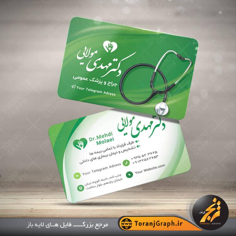 نمونه کارت ویزیت پزشک عمومی
