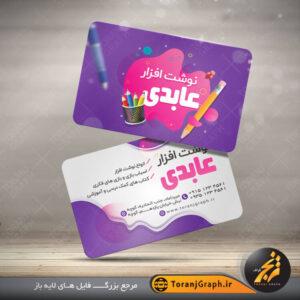 نمونه کارت ویزیت لایه باز لوازم التحریر