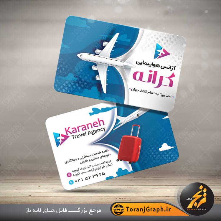 کارت ویزیت لایه باز آژانس هواپیمایی