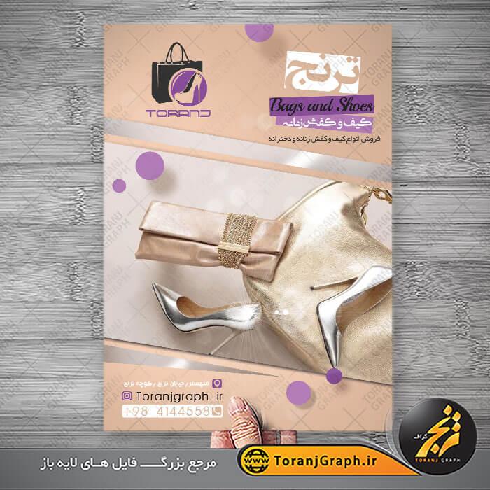 تراکت کیف و کفش زنانه