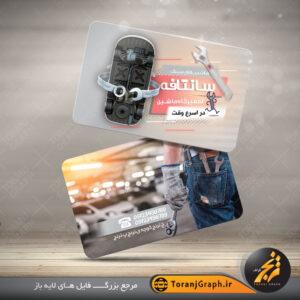 کارت ویزیت لایه باز تعمیرگاه ماشین