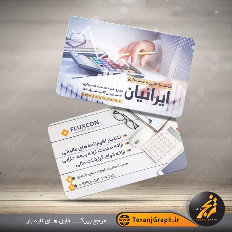 کارت ویزیت لایه باز شرکت حسابداری