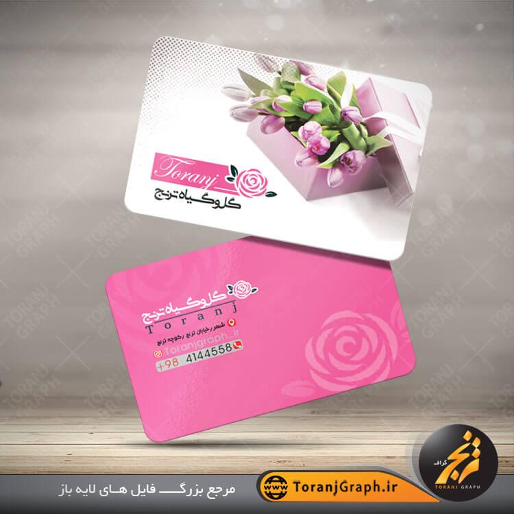 نمونه کارت ویزیت گل فروشی