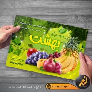 طرح تراکت میوه فروشی