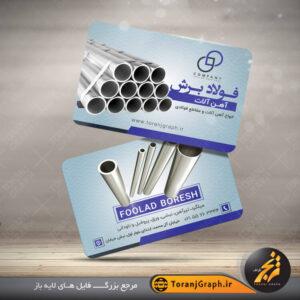 <span>نمونه کارت ویزیت لایه باز آهن فروشی</span>