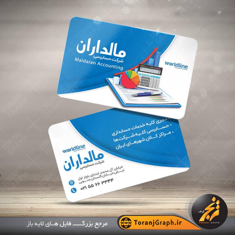 کارت ویزیت لایه باز شرکت حسابرسی مالی