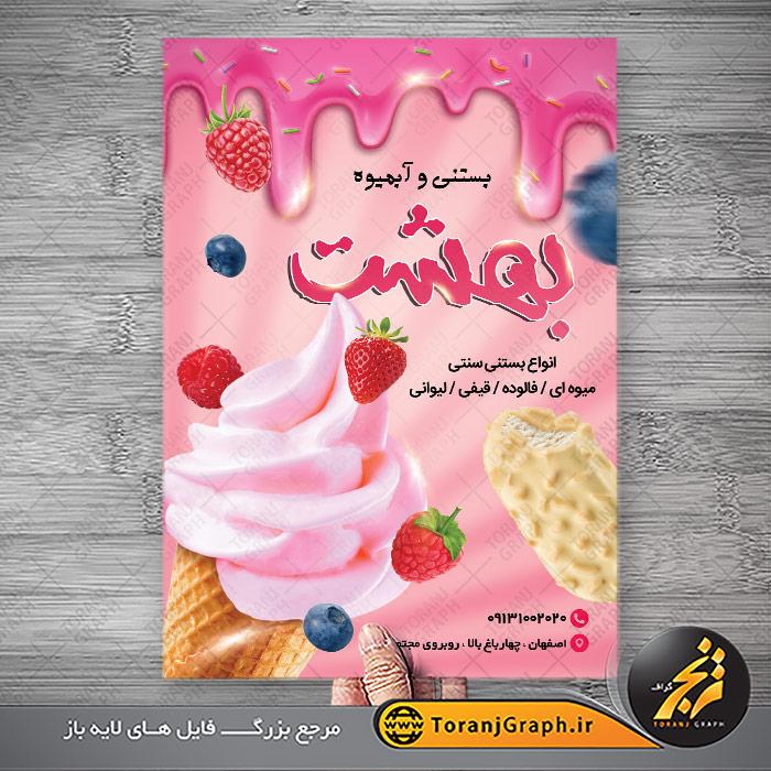 نمونه تراکت آبمیوه و بستنی