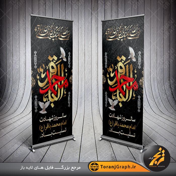 "<span itemprop=""name"">طرح بنر استند شهادت امام محمد باقر</span>"