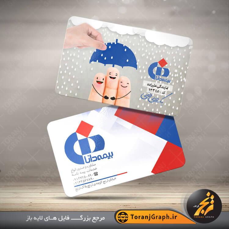 طرح کارت ویزیت بیمه دانا