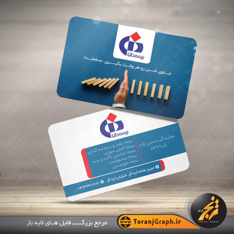نمونه کارت ویزیت بیمه دانا