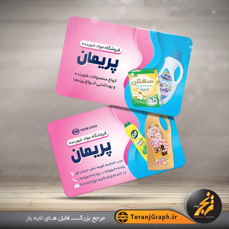 کارت ویزیت لایه باز شوینده و بهداشتی