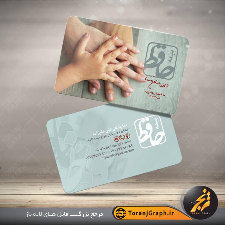 کارت ویزیت لایه باز بیمه حافظ