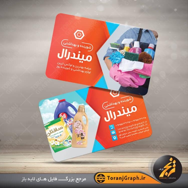 کارت ویزیت لایه باز محصولات شوینده و بهداشتی