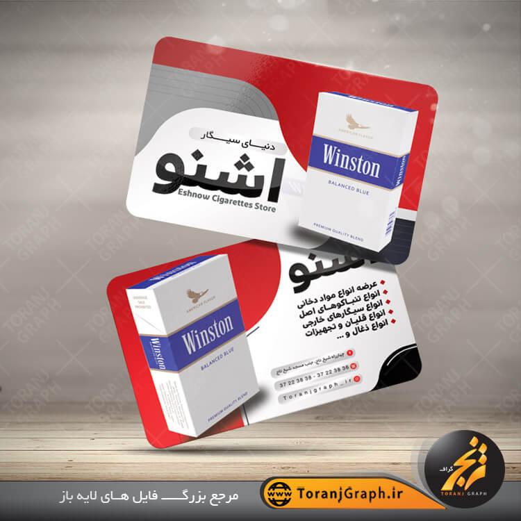 کارت ویزیت لایه باز دخانیات و سیگار