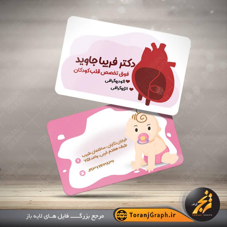 کارت ویزیت لایه باز متخصص قلب کودکان