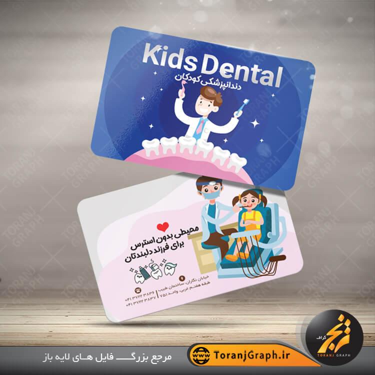 کارت ویزیت لایه باز دندانپزشکی کودکان
