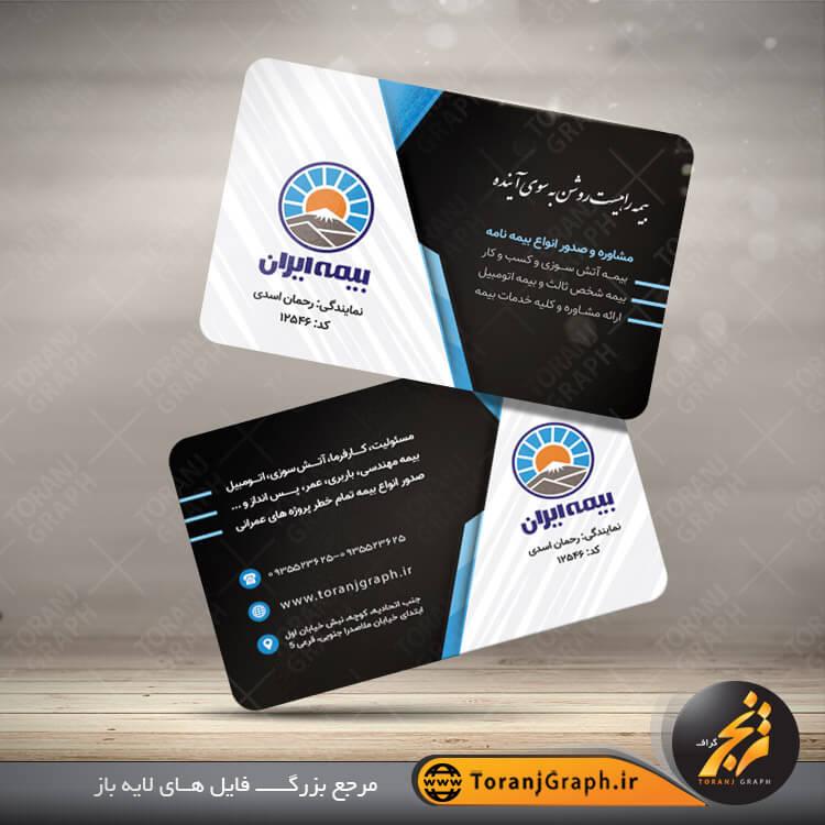 نمونه کارت ویزیت لایه باز بیمه ایران