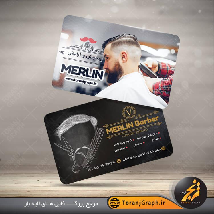 نمونه کارت ویزیت لایه باز آرایشگاه مردانه