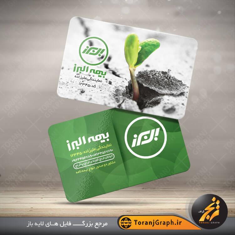 نمونه کارت ویزیت بیمه البرز