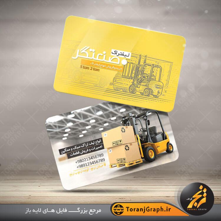 کارت ویزیت لایه باز تعمیر و فروش قطعات لیفتراک