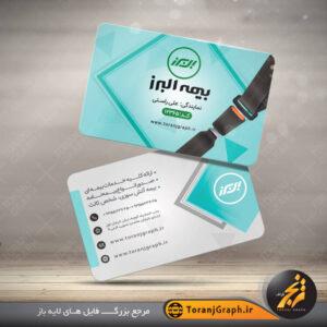 """<span itemprop=""""name"""">طرح کارت ویزیت بیمه البرز</span>"""