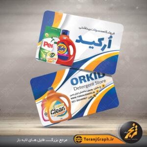 <span>طرح کارت ویزیت فروشگاه محصولات شوینده و بهداشتی</span>