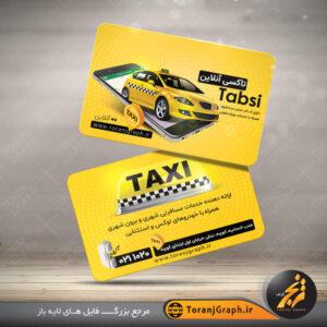طرح کارت ویزیت تاکسی آنلاین