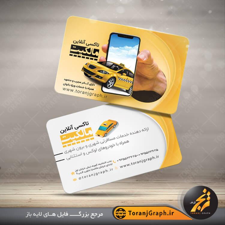 کارت ویزیت لایه باز تاکسی آنلاین