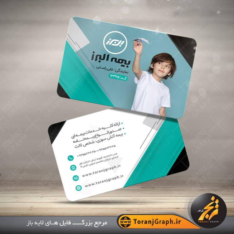نمونه لایه باز کارت ویزیت بیمه البرز